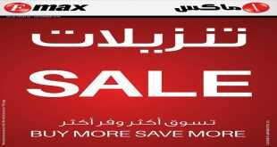 emax offers uae