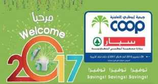abu dhabi cooperative society promotions