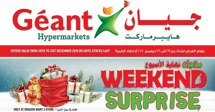 geant hypermarket promotions to 31-12-2016