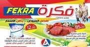 عروض فكرة ماركت الجديدة في مصر