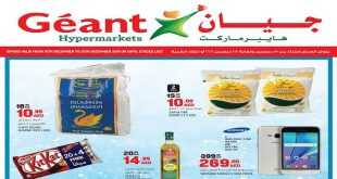 geant hypermarket uae new offers