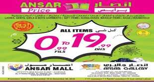 ansar gallery offer today
