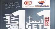 عروض عرفه جروب مصر لشهر ديسمبر 2016