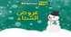 عروض سبينس مصر 2017