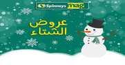 عروض سبينس مصر 2017 – تخفيضات الشتاء