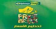 عروض سبينس مصر الجديدة لشهر فبراير 2017
