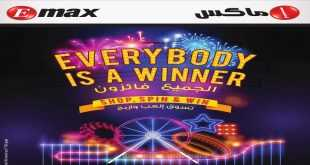 emax offers promotion in uae