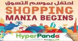 panda hypermarket uae