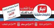 عروض بيم ماركت في مصر ليوم الاثنين 16 يناير 2017