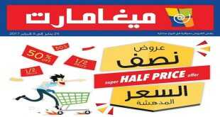 mega mart uae promotions