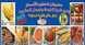 عروض الفرجاني في مصر