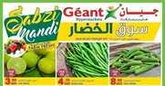 geant hypermarket promotion february 2017