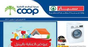abu dhabi cooperative society offers