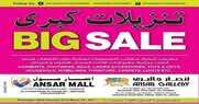ansar hypermarket offers February 2017