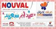 عرفة اخوان عروض 2017 – المجلة الجديدة
