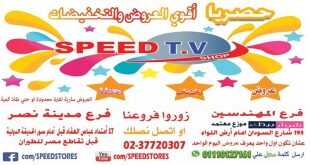 عروض speed tv shop