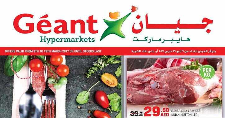 geant hypermarket promotions March 2017