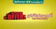 عروض سبينس ماركت اليوم في مصر – مجلة جديدة