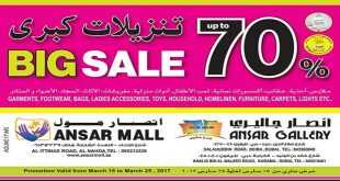 ansar mall promotions