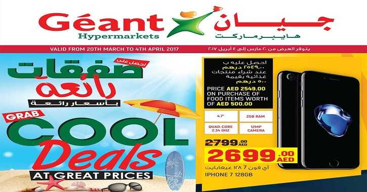 geant uae promotions new march 2017