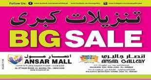 ansar mall offers march