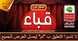 عروض اسواق عبدالله العثيم في مصر