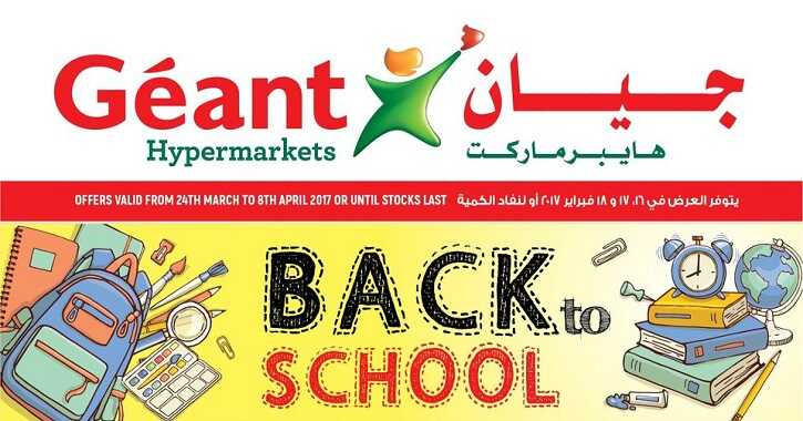 geant promotion uae new in March 2017
