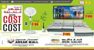 ansar mall offers 2017