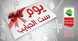 عروض اسواق العثيم في مصر