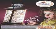 عروض رمضان في عرفة اخوان 2017 عروض جديدة