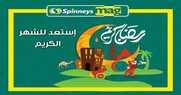 عروض رمضان من سبينس مصر عروض جديدة حتى 15 مايو 2017