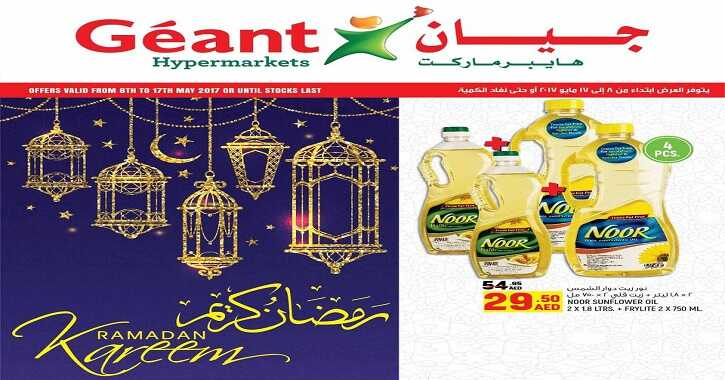 geant hypermarket offers For this week