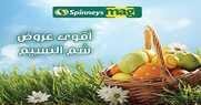 عروض سبينس في مصر لشهر ابريل 2017