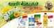 عروض فتح الله في مصر