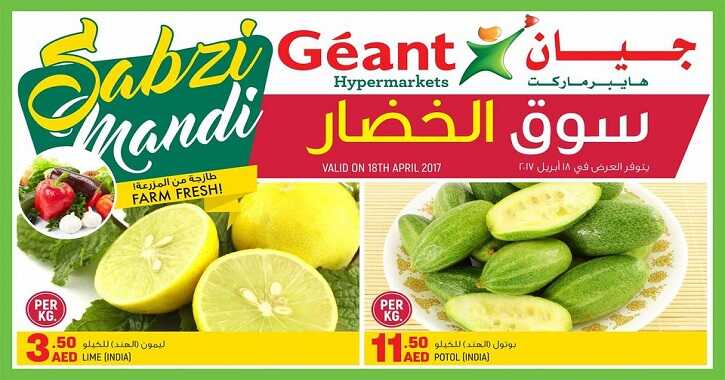 geant uae promotions tuesday 18-4-2017