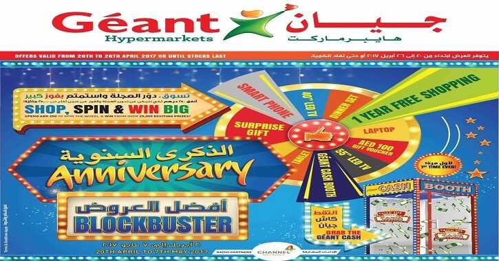 geant hypermarket offers new to 26-4-2017