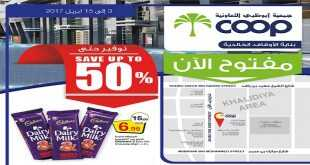 abu dhabi cooperative offers