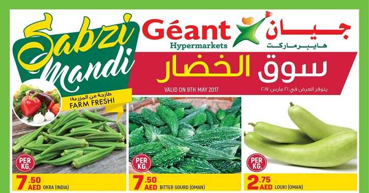 geant hypermarket offers Tuesday 9-5-2017