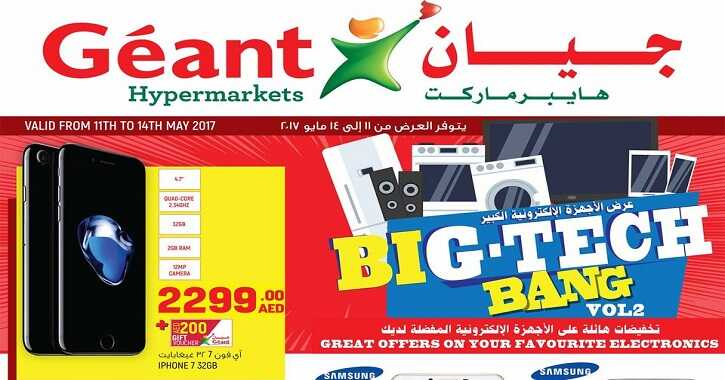 geant uae promotions new May 2017