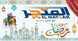 عروض المتجر سوبر ماركت في مصر