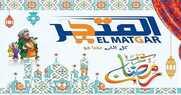عروض المتجر سوبر ماركت في مصر عروض رمضان