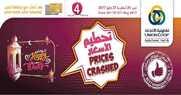 union cooperative promotions Ramadan 2017