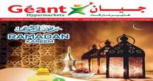 geant uae offers new