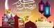 عروض المزرعة الشرقية 25 مايو 2017 الخميس 29 شعبان 1438 عروض رمضان
