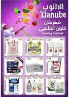 عروض الدانوب الرياض الاسبوعية 7 شعبان 1438