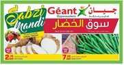 Geant Hypermarket special offers in Ramadan