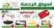 عروض اسواق الرحمة في مصر