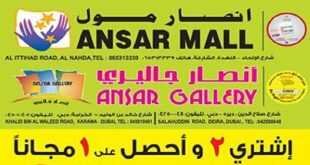 ansar gallery ramadan offers