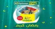 عروض سبينس ماركت في مصر عروض رمضان
