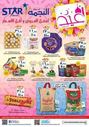 عروض أسواق النجمة الاسبوعية 24 رمضان 1438- عروض العيد